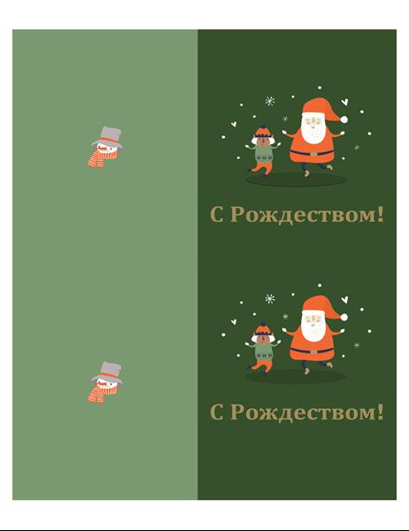 Рождественские открытки (оформление в рождественском стиле, 2 на страницу, для бумаги Avery)