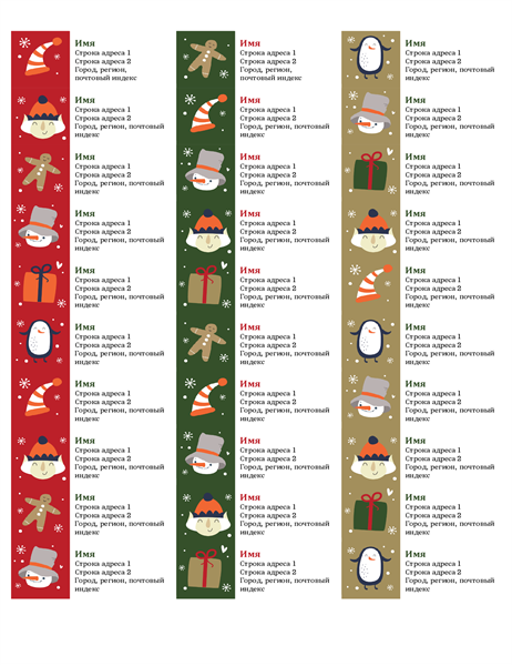 Наклейки с адресом (оформление в рождественском стиле, 30 на страницу, для бумаги Avery 5160)