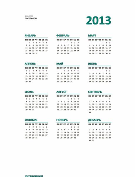 Календарь на 2013г. на одной странице (пн— вс)