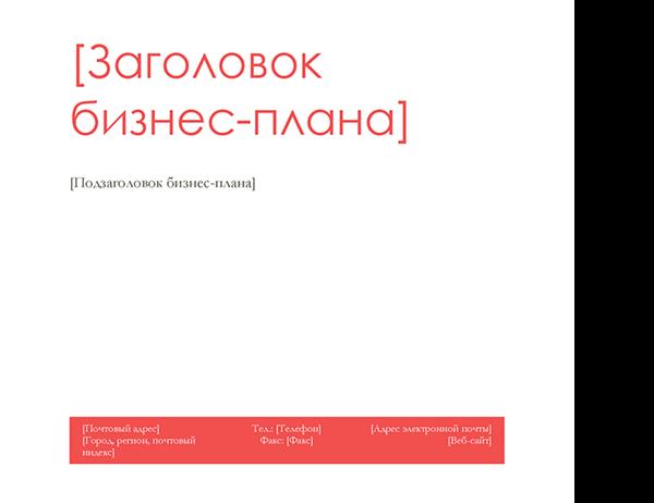 Бизнес-план (красное оформление)