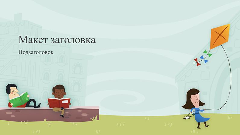 Учебная презентация с детьми на школьном дворе, альбом (широкоэкранный формат)