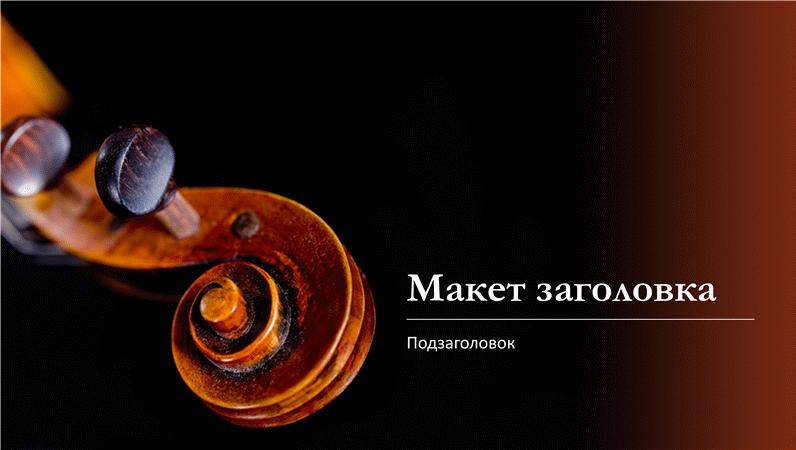 Презентация в музыкальном стиле (макет со скрипичным ключом)