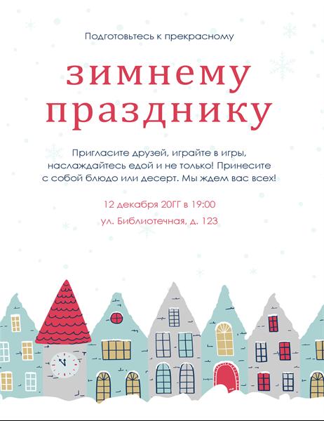 Листовка о зимней вечеринке