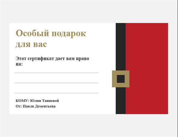 Праздничные подарочные сертификаты (оформление в рождественском стиле, 3 на страницу)