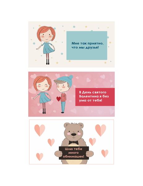 Валентинки для детей (12 вариантов, 3 на страницу)