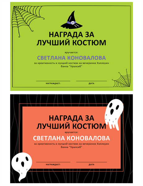 Награда за костюм на Хеллоуин