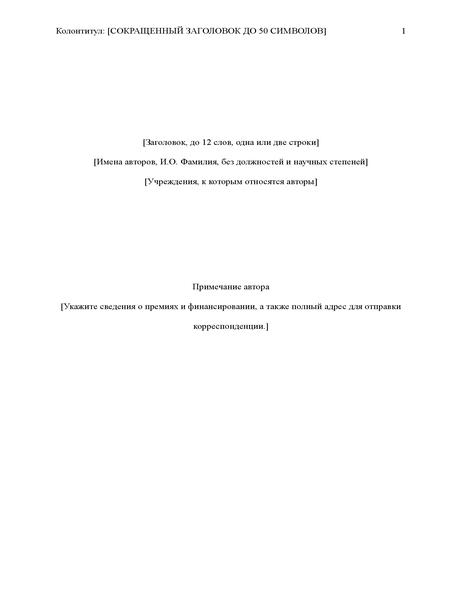 Отчет в стиле АПА (6-й редакции)