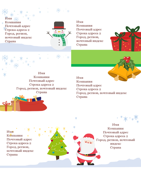 Праздничные почтовые наклейки (оформление в рождественском стиле, 6 на страницу, для бумаги Avery 5164)