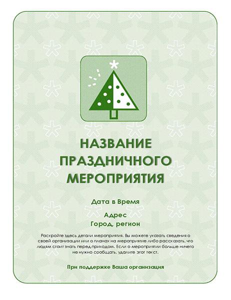 Листовка о праздничном мероприятии (с зеленой елкой)