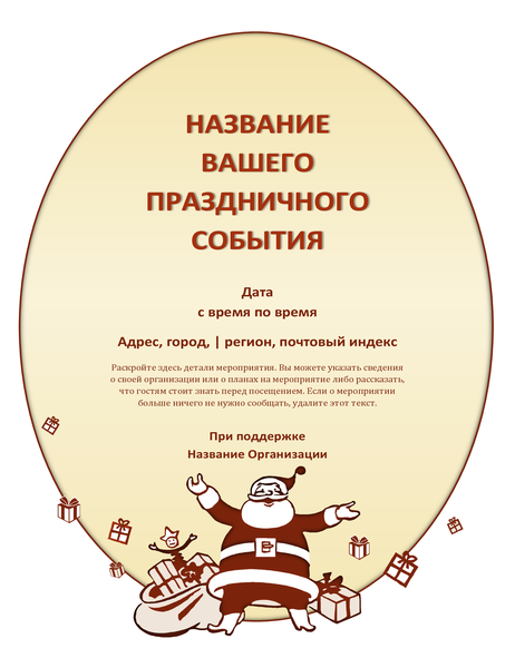 Рекламная листовка на Рождество