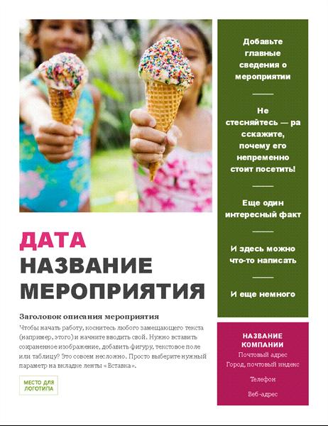 Рекламная листовка сезонного мероприятия