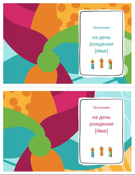 """Приглашения на день рождения (две открытки на странице, макет """"Яркий"""")"""