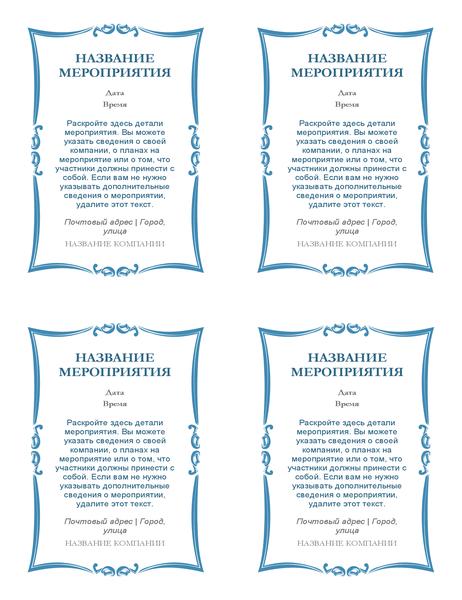 Приглашения на мероприятие (4 на страницу)