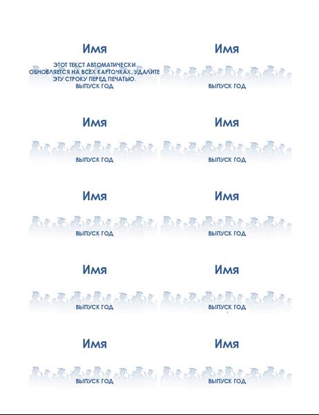 Карточки с именами выпускников (10 на страницу)