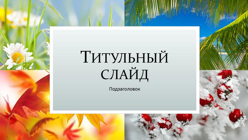 """Презентация """"Четыре сезона природы"""" (широкоэкранная)"""