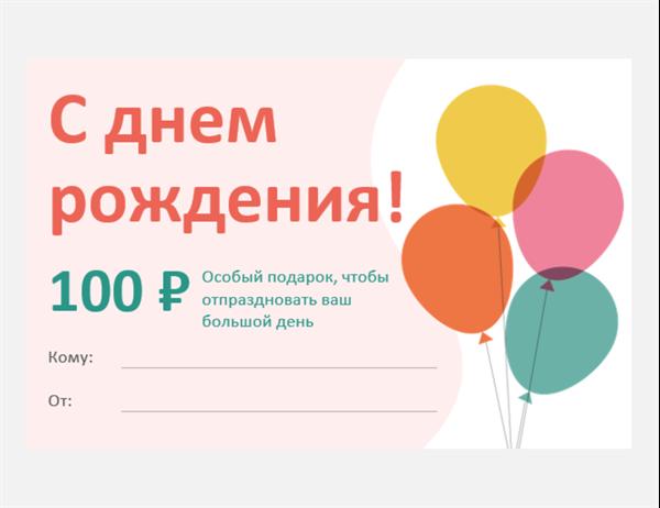 Карточка подарочного сертификата ко дню рождения