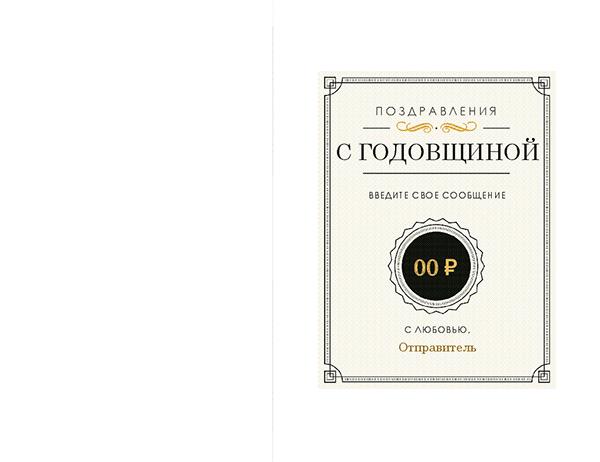Сертификат к юбилею