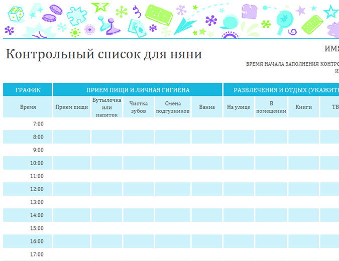 Контрольный список с расписанием для няни