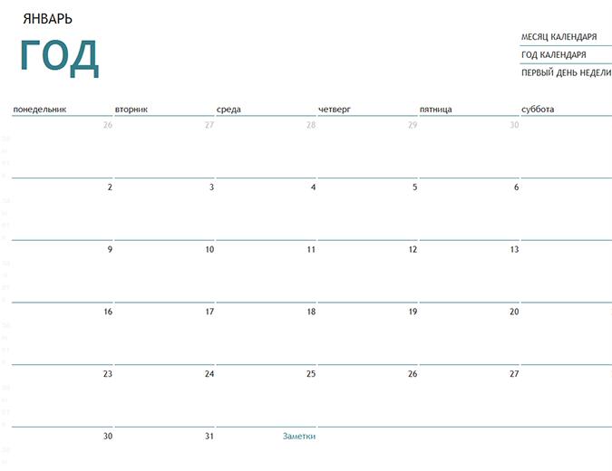 Календарь с заметками на один месяц для любого года