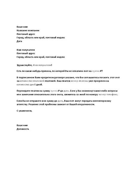 Письмо с запросом оплатить просроченный счет