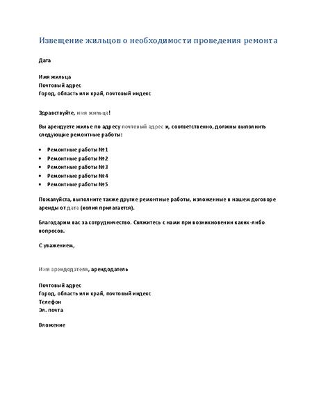 Извещение жильцов о необходимости проведения ремонта (бланк письма)