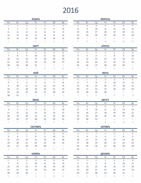 Календарь на один год