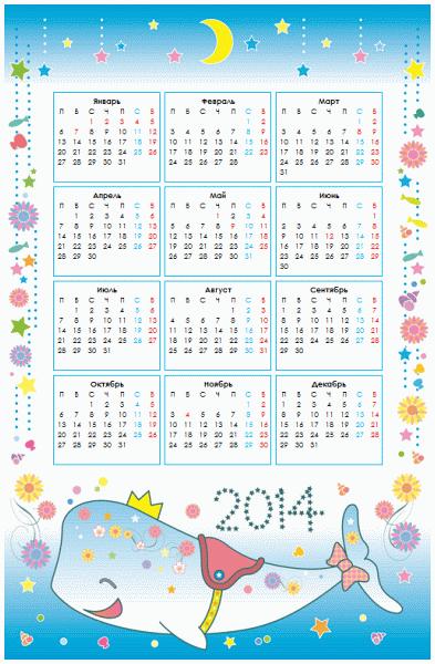 Календарь на 2014 год для детей