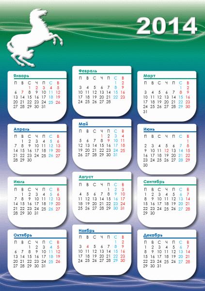 Календарь 2014 - год Лошади
