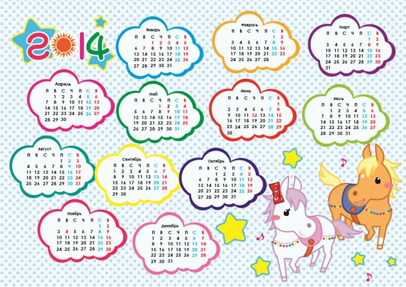 """Календарь на 2014 г. """"Лошадки"""""""