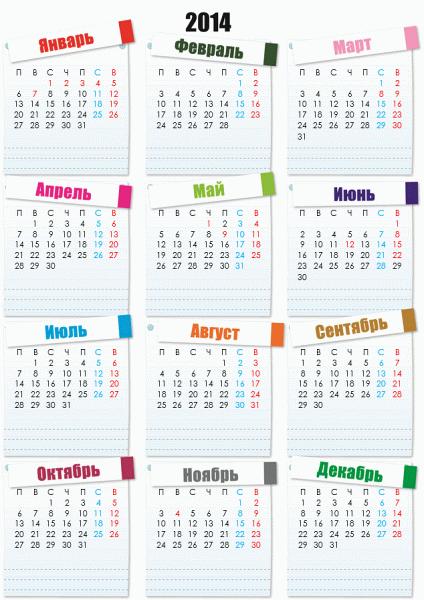Календарь на 2014 год (с местом для заметок)