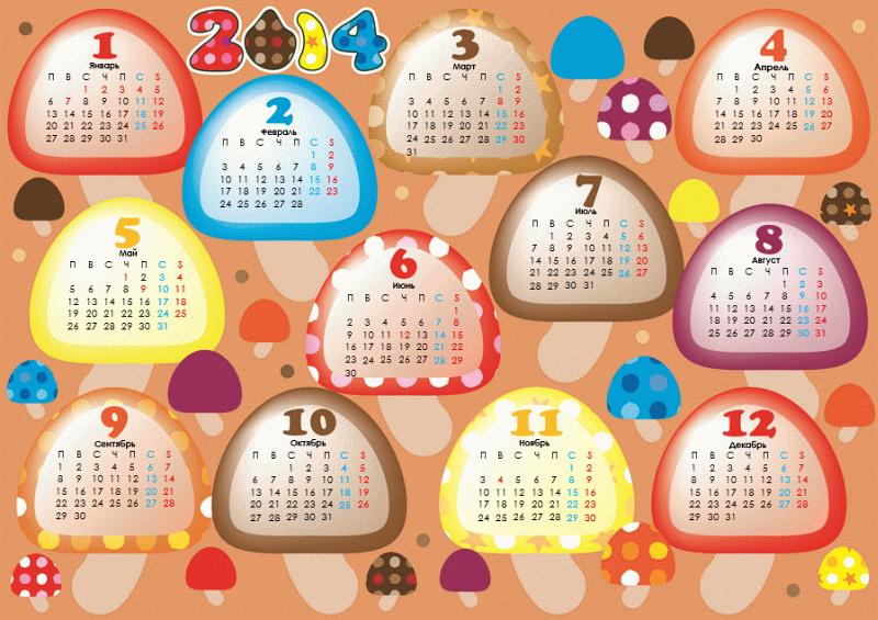 Календарь 2014 c симпатичными грибами