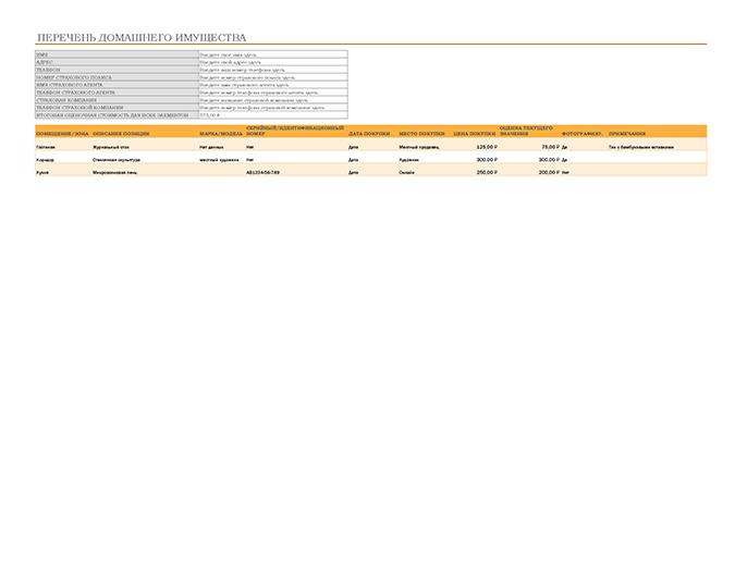 Инвентарный список домашней утвари