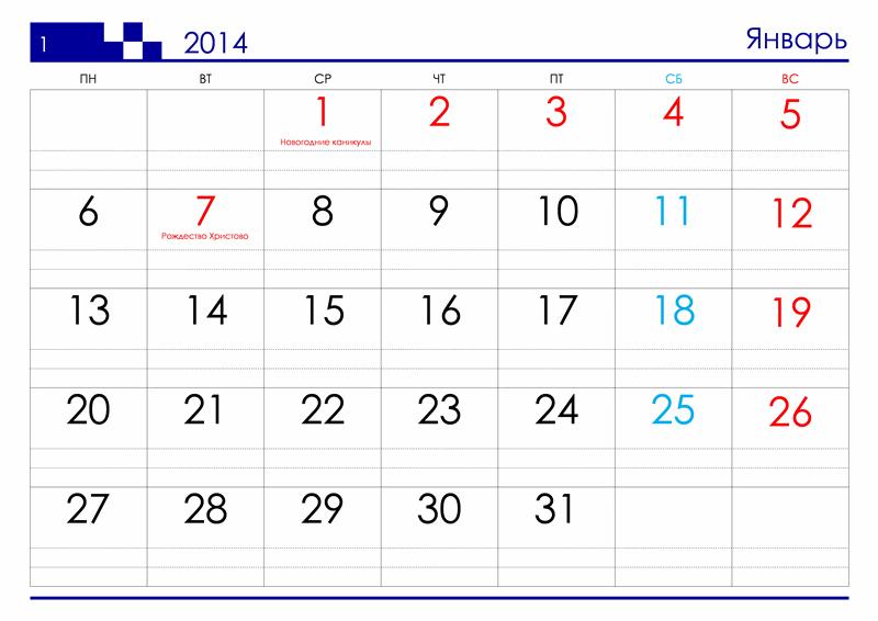 Деловой календарь на 2014 год (12 страниц)