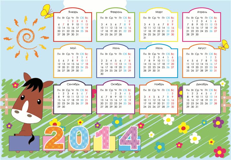 Календарь 2014 - год Лошади (1 стр.; 4х3)