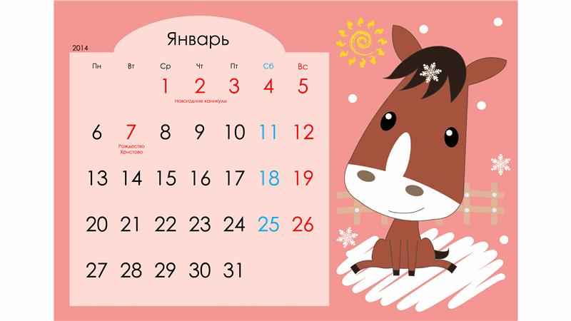 Календарь 2014 - год Лошади (12 страниц)