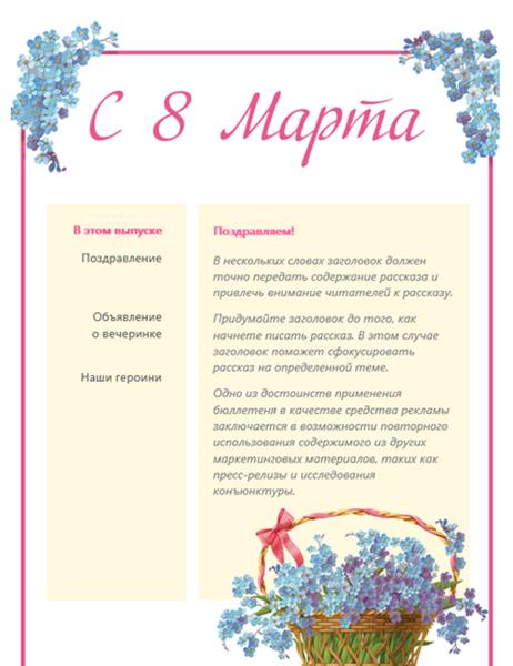 Бюллетень с корзиночкой голубых первоцветов к 8 Марта