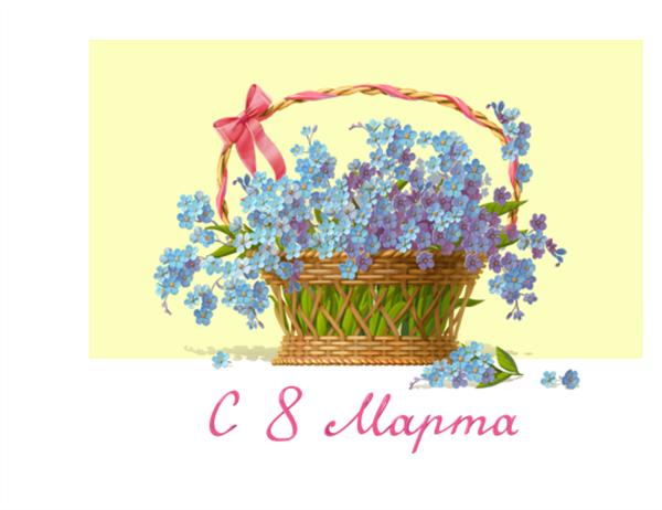 Открытка с корзиночкой голубых первоцветов к 8 Марта