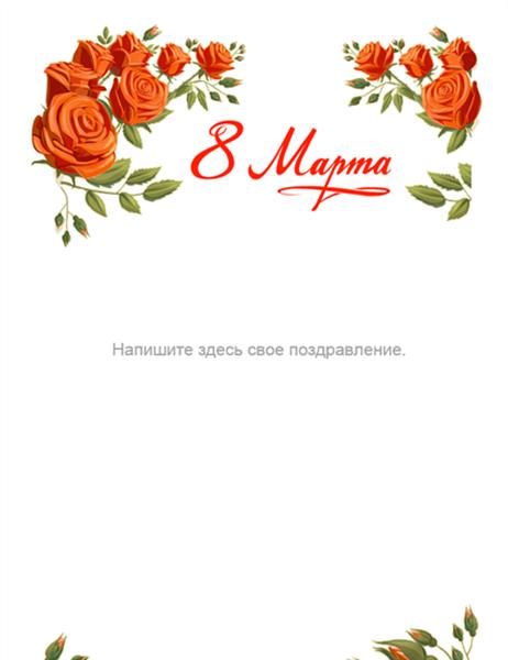 Рамка с красными розами к 8 Марта