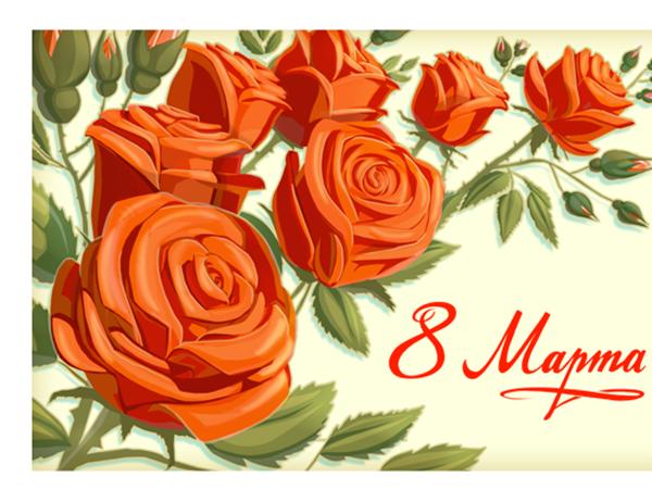 Открытка с красными розами к 8 Марта