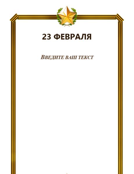Рамка к 23 Февраля со звездой и георгиевской лентой