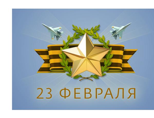 Открытка к 23 Февраля со звездой, георгиевской лентой и самолетами