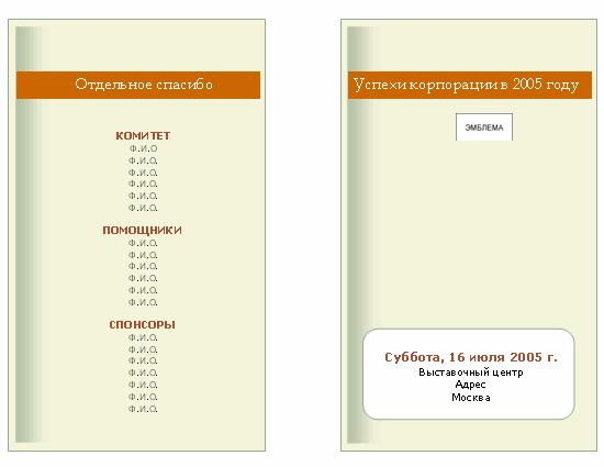 Расписание бизнес-событий