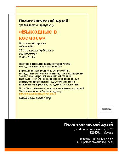 Объявление о событии (8,5x11, одностороннее)