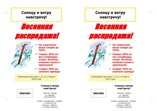 Объявление о распродаже (8.5x11, 2 элемента, 2 заголовка)