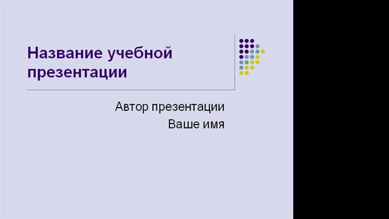 Презентация учебного курса