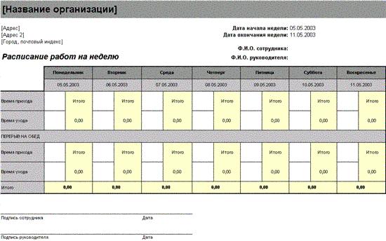Расписание выполнения работ на неделю