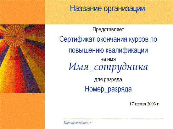 Сертификат об окончании курсов по повышению квалификации