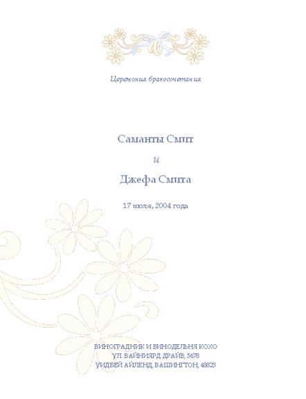 Программа свадебной церемонии