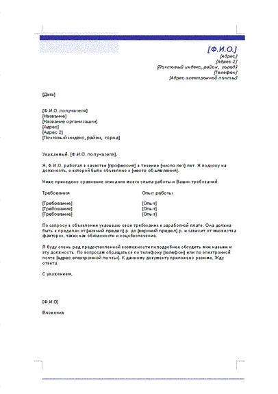 Сопроводительное письмо с требованиями по зарабатной плате (с синей линией)