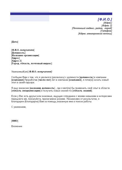 Письмо о поиске работы (Тема «Синяя линия»)